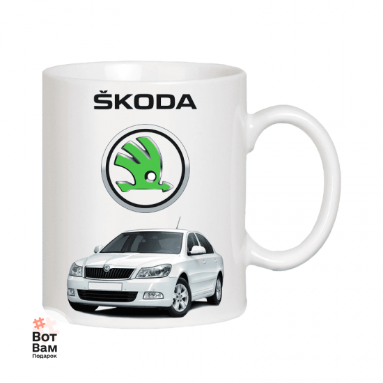Подарочная чашка Skoda Octavia A5 купить в Харькове