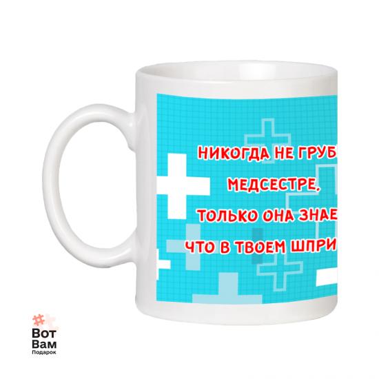 Чашка для медсестры
