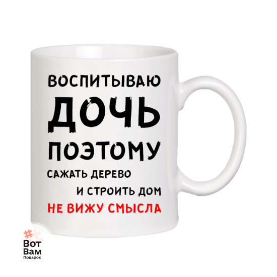 """Кружка """"Воспитываю дочь"""" купить в Харькове"""