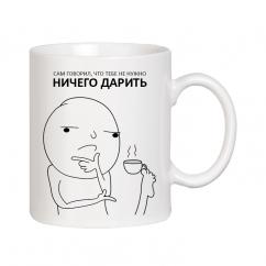 """Чашка для тех кому """"не нужно ничего дарить"""""""