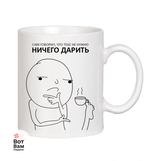 """Чашка для тех кому """"не нужно ничего дарить"""" купить в Харькове"""