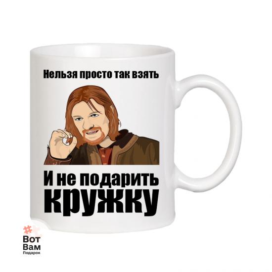 """Чашка - подарок """"Нельзя просто так взять и..."""" (мем с Боромиром) купить в Харькове"""