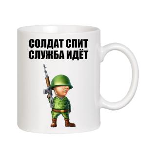 "Чашка ""Солдат спит, служба идёт"""