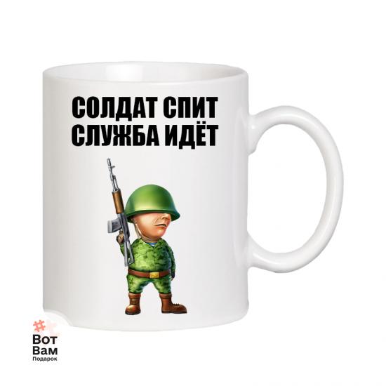 """Чашка """"Солдат спит, служба идёт"""" купить в Харькове"""