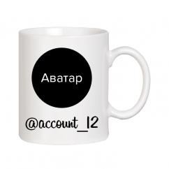 Instagram - чашка с аватаром и названием профиля