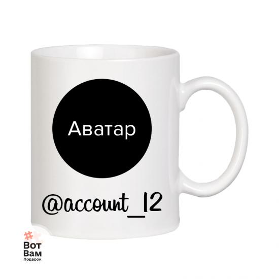 Instagram - чашка с аватаром и названием профиля купить в Харькове