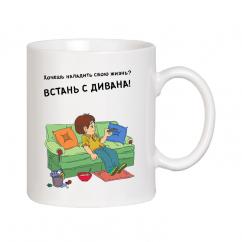 "Мотивирующая чашка ""Встань с дивана!"""