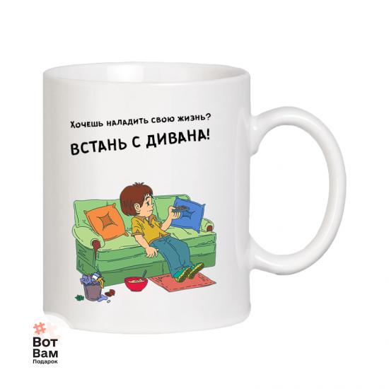 """Мотивирующая чашка """"Встань с дивана!"""" купить в Харькове"""