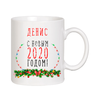 """Чашка """"С Новым годом, Денис"""""""
