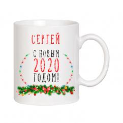 """Чашка """"С Новым годом, Сергей"""""""