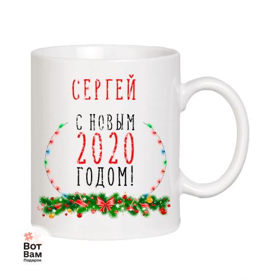 """Чашка """"С Новым годом, Сергей"""" купить в Харькове"""