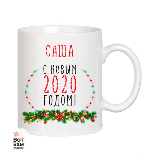 """Чашка """"С Новым годом, Саша"""" купить в Харькове"""