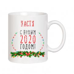 """Чашка с рисунком """"С Новым годом, Настя"""""""