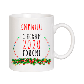 """Чашка с принтом """"С Новым годом, Кирилл"""""""