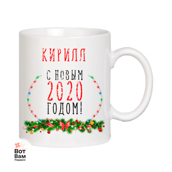 """Чашка с принтом """"С Новым годом, Кирилл"""" купить в Харькове"""