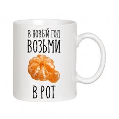 Чашка - подарок на Новый год - Возьми мандарину в рот
