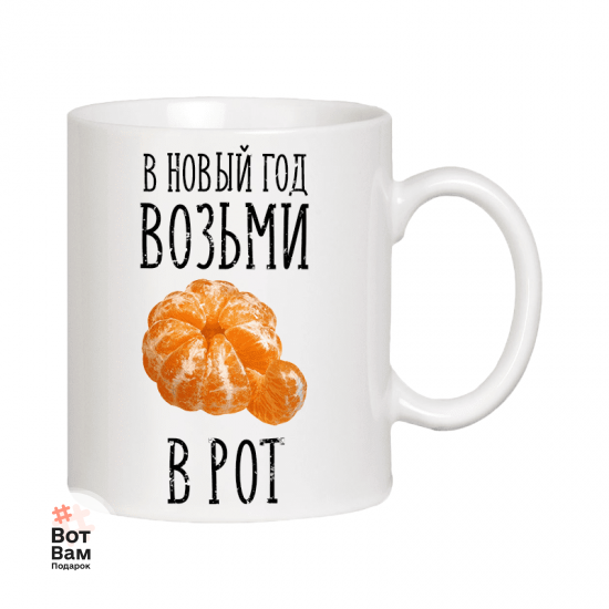 Чашка - подарок на Новый год - Возьми мандарину в рот купить в Харькове
