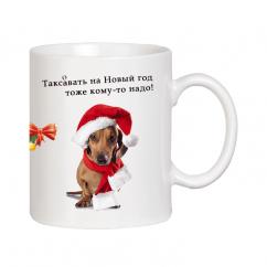 Новогодняя чашка для таксистов