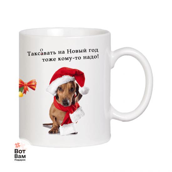 Новогодняя чашка для таксистов купить в Харькове