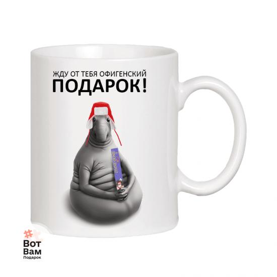 Кружка Ждун - Подарок на Новый год купить в Харькове