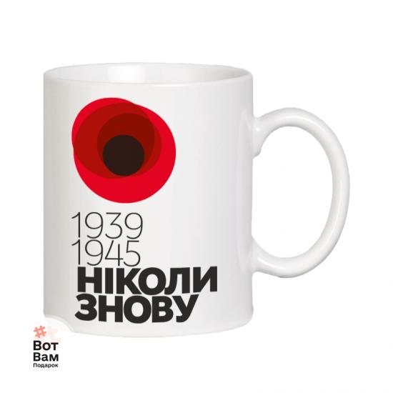 Чашка на 9 мая (День Победы) купить в Харькове