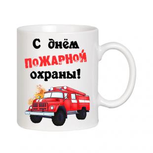 """Кружка """"С днём пожарной охраны!"""""""