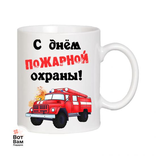"""Кружка """"С днём пожарной охраны!"""" купить в Харькове"""