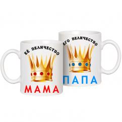 """Парные кружки для мамы и папы """"Величество"""""""