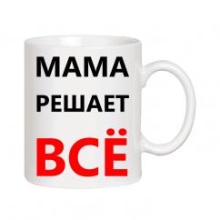 "Чашка ""Мама решает всё"""