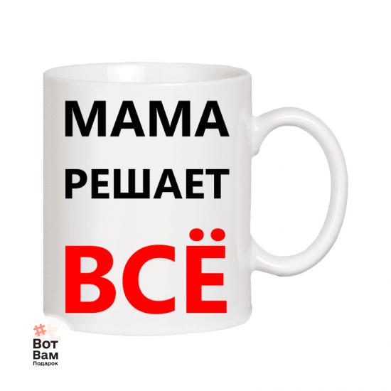 """Чашка """"Мама решает всё"""" купить в Харькове"""