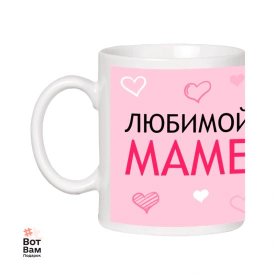 """Чашка """"Любимой маме"""""""