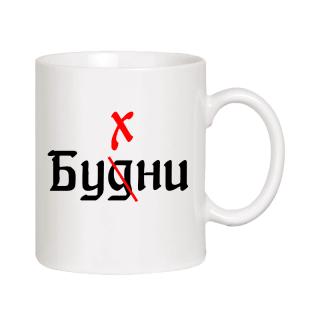 """Чашка """"Бухни"""""""
