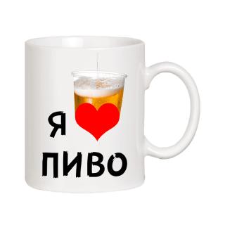 """Чашка с принтом """"Я люблю Пиво"""""""