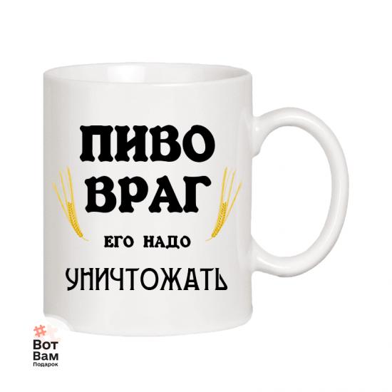 """Чашка """"Пиво - враг"""" купить в Харькове"""
