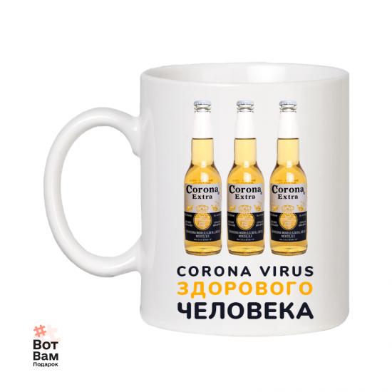 "Подарочная кружка ""Corona - Вирус"""