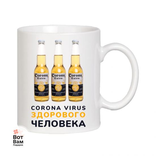 """Подарочная кружка """"Corona - Вирус"""" купить в Харькове"""