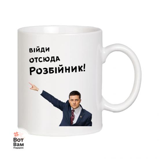 """Чашка """"Выйди отсюда, разбойник"""" купить в Харькове"""