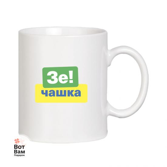 """Чашка """"Зе! Чашка"""" купить в Харькове"""
